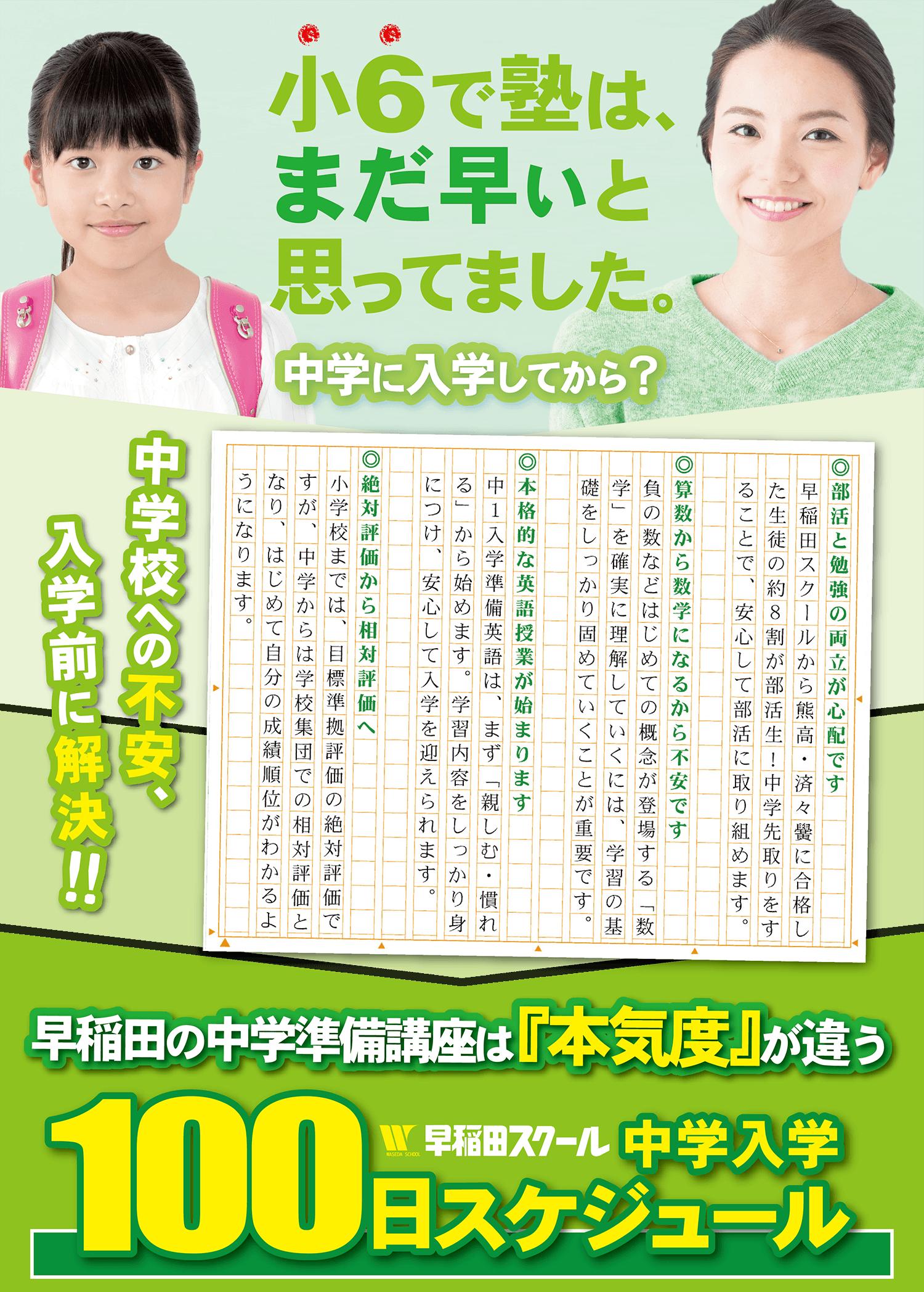 中学入学までの100日スケジュールタイトル