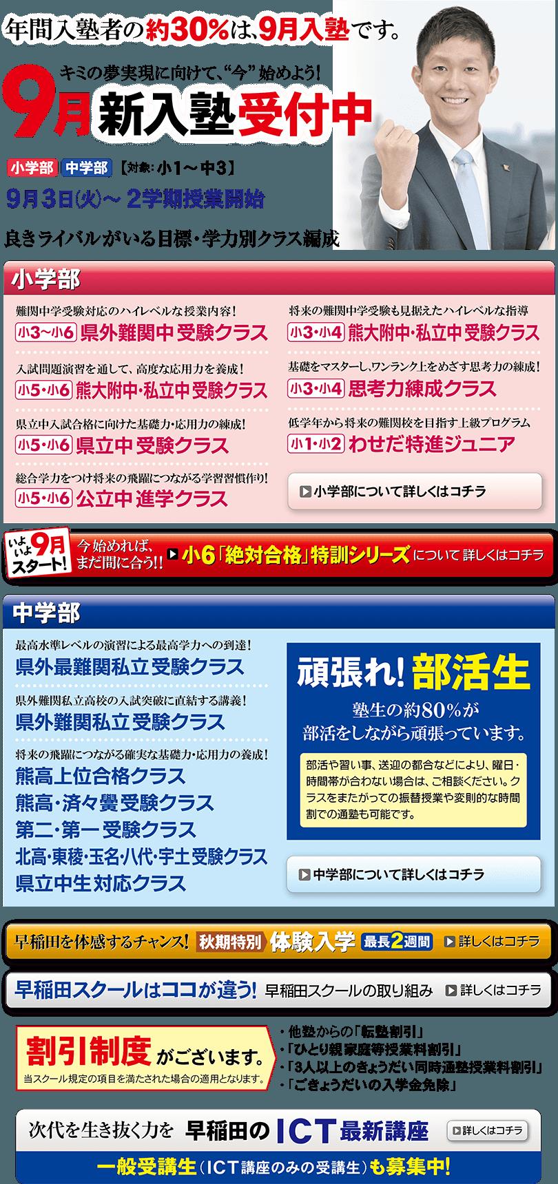 9月新入塾生受付中!
