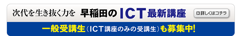 ICT最新講座