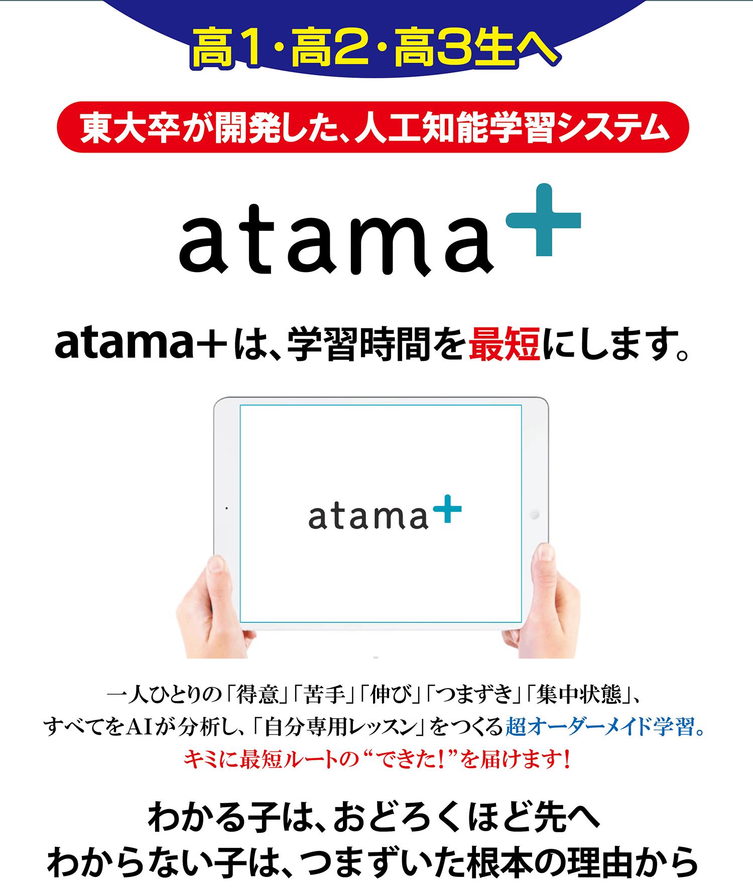 人工知能学習システム_atama+