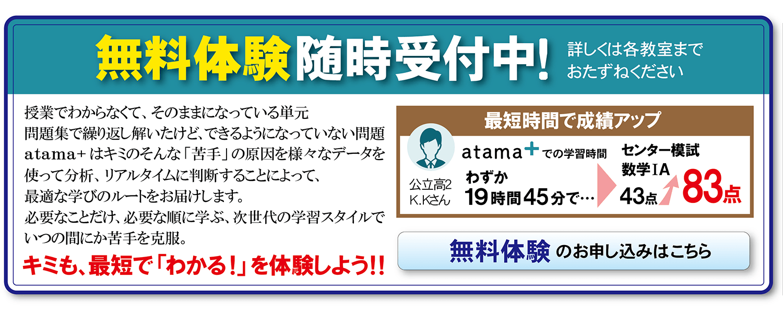 atama+無料体験
