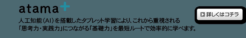 自立型AI個別クラス「atama+」