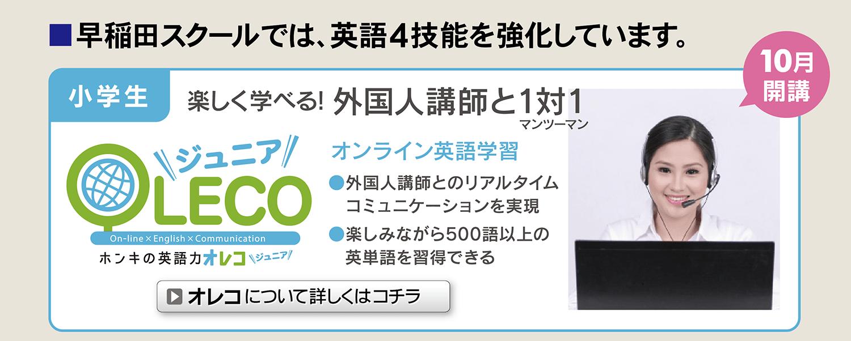 オンライン英語学習オレコ