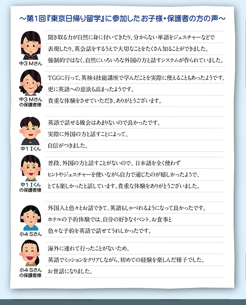 早稲田の英検4技能講座_生徒・保護者様の声
