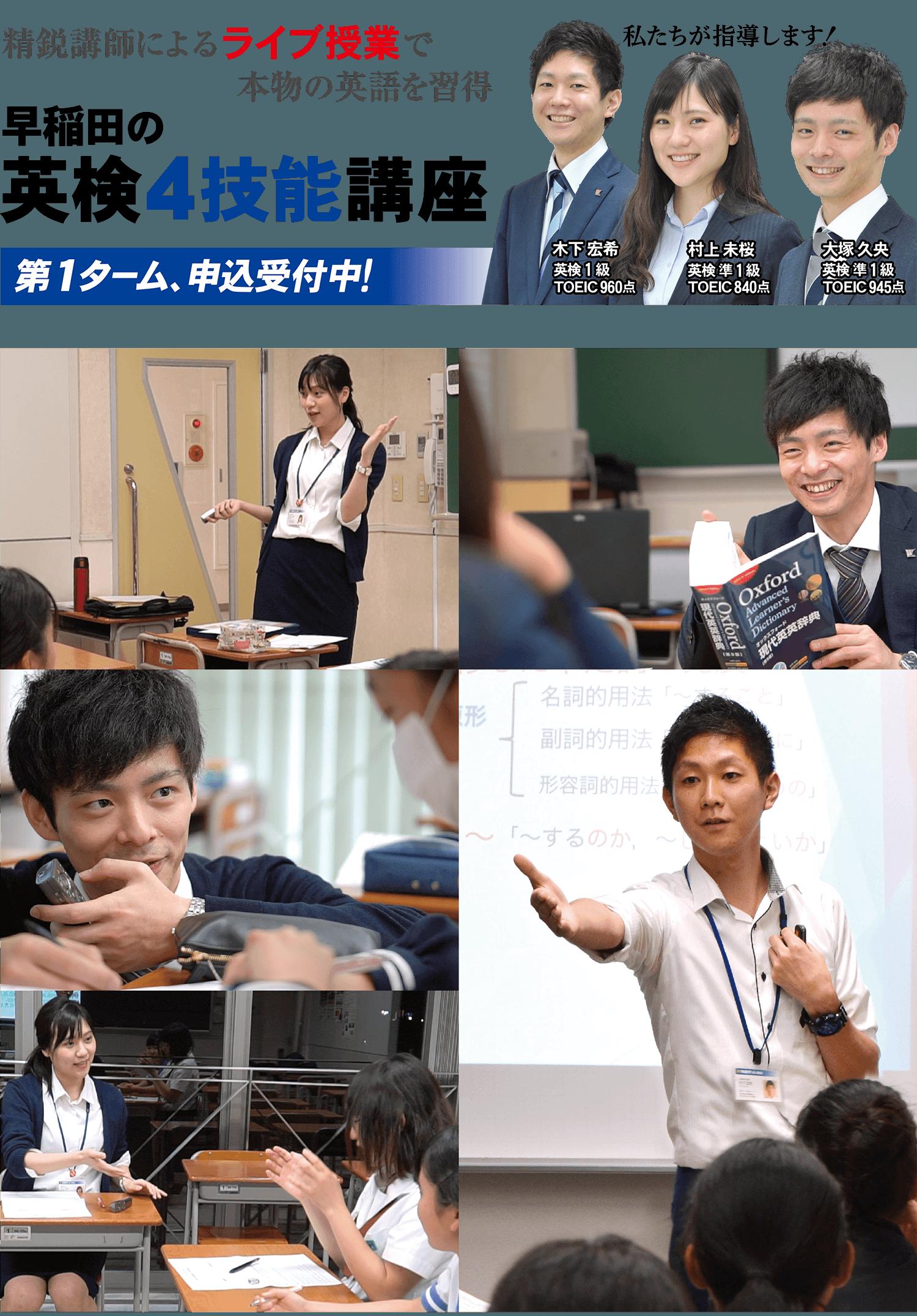 早稲田の英検4技能講座-講師陣