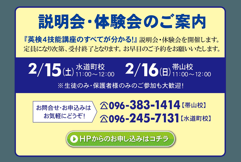 早稲田の英検4技能講座-説明会・体験会申込