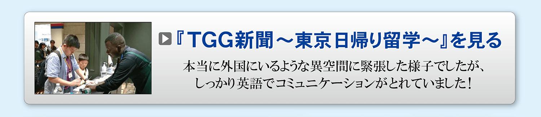 早稲田の英検4技能講座_TGG新聞