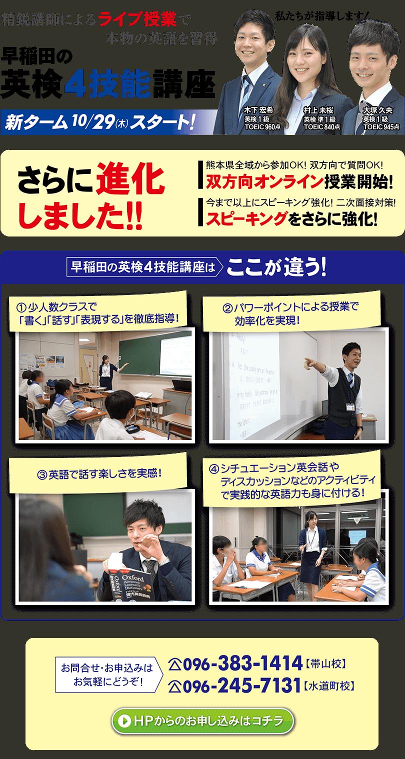 早稲田の英検4技能講座-ここが違う!