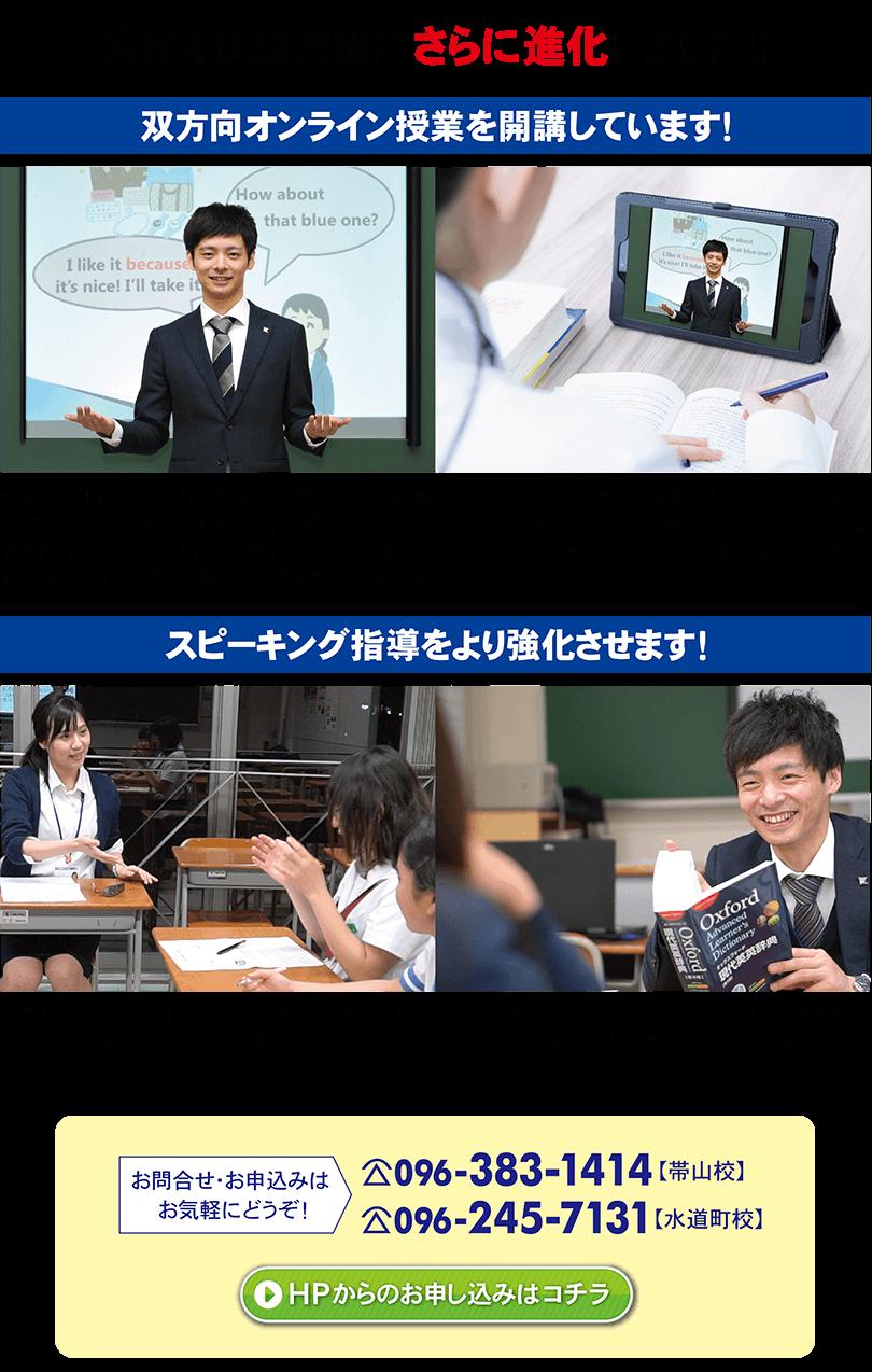 早稲田の英検4技能講座-進化の内容