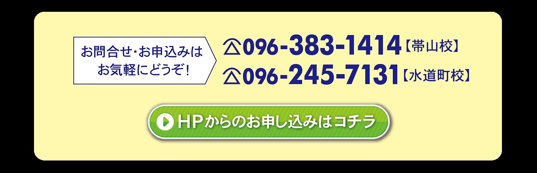 早稲田の英検4技能講座-お問い合わせ・お申し込み