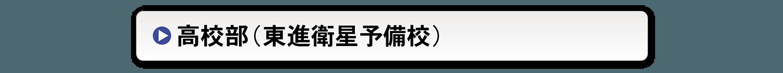 新型コロナウイルス感染症に関する対応について_高校部