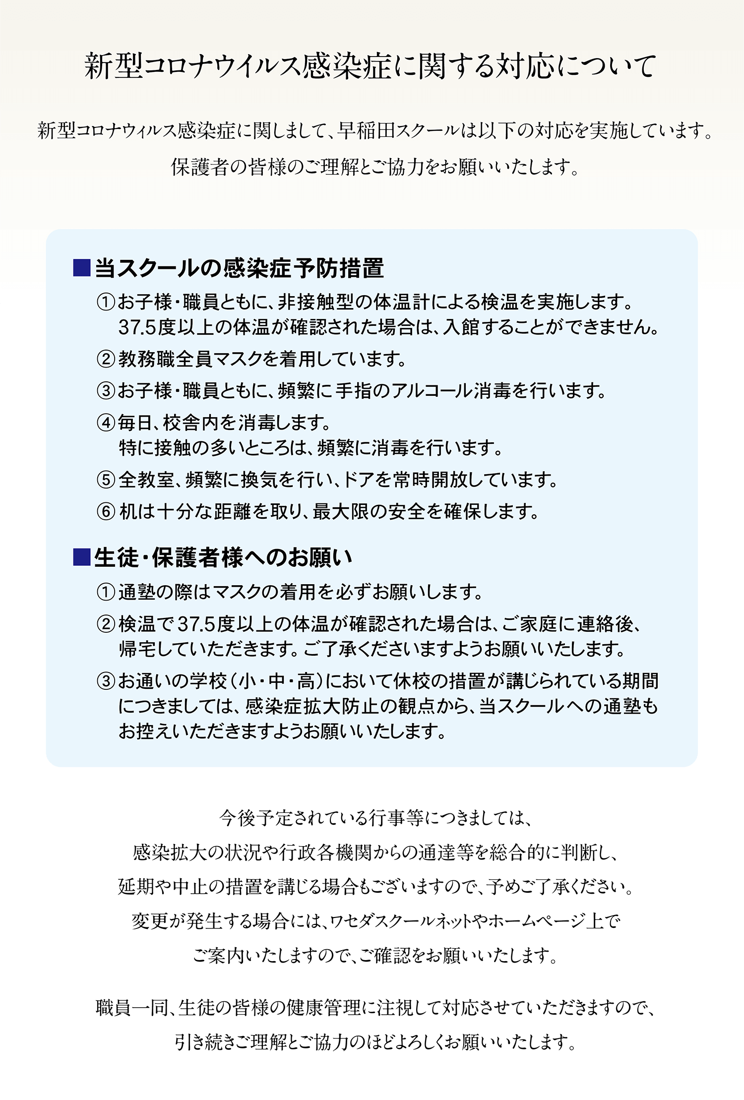 早稲田 コロナ
