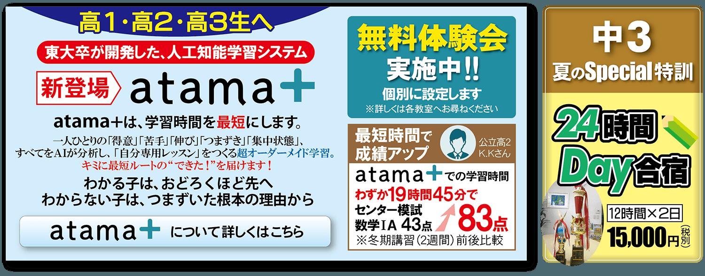 atama+について詳しくはこちら