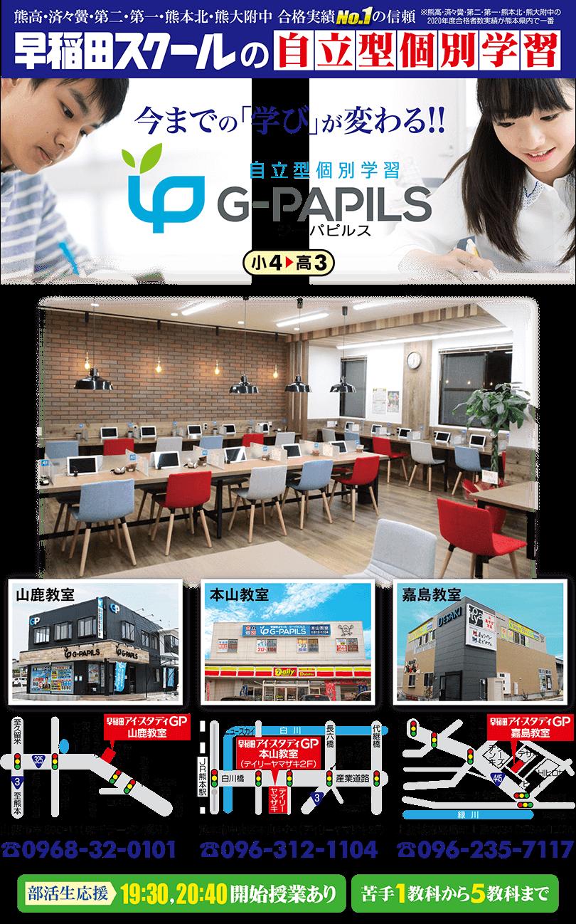 G-PAPILS教室紹介