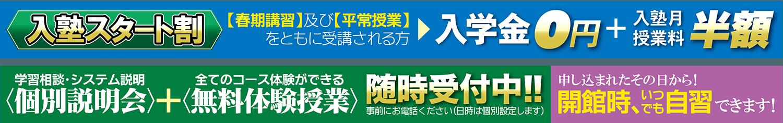 入塾スタート割・無料体験