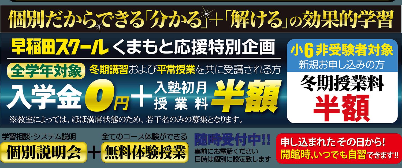早稲田スクール熊本応援特別企画