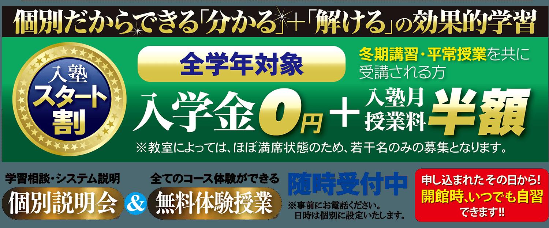 入塾スタート割