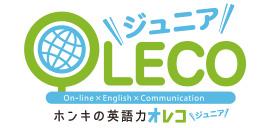 オンライン英語学習 OLECO(オレコ)