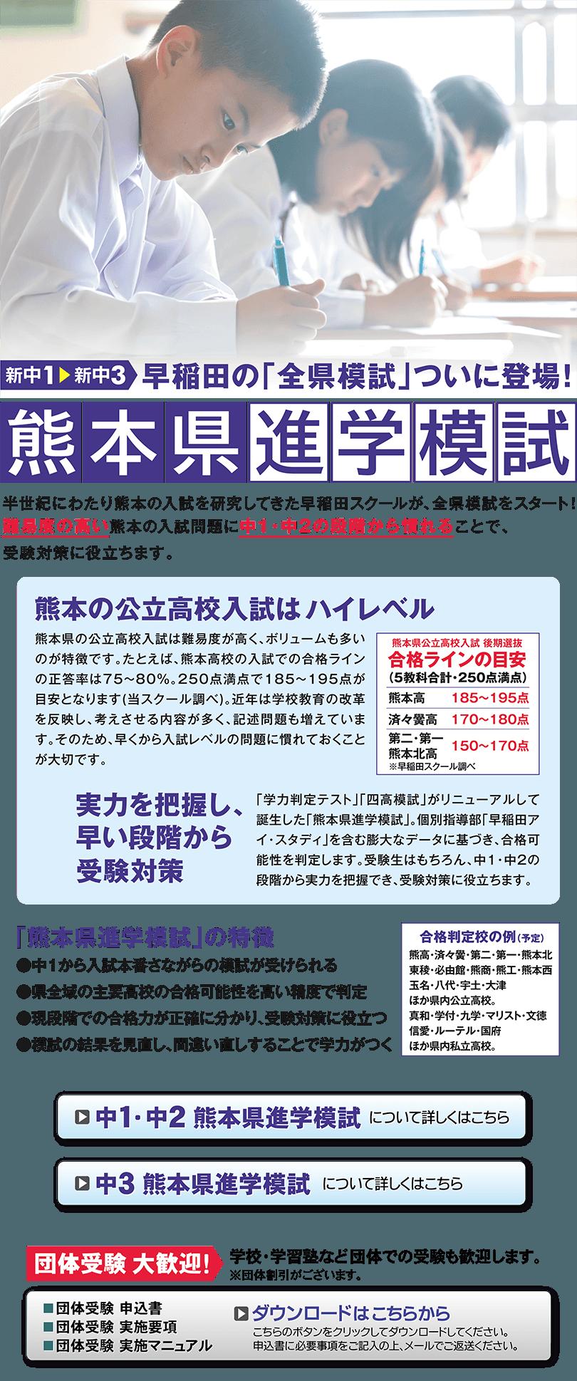 中1~中3『熊本県進学模試』