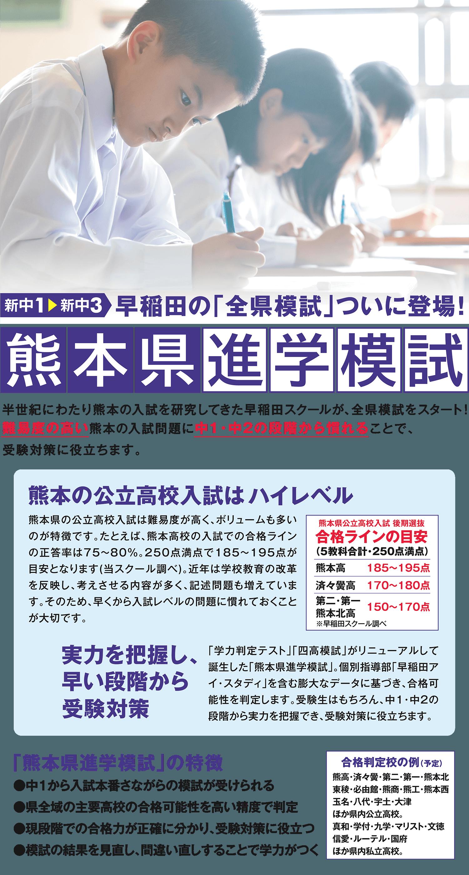 中1~中3『熊本県進学模試』-特長