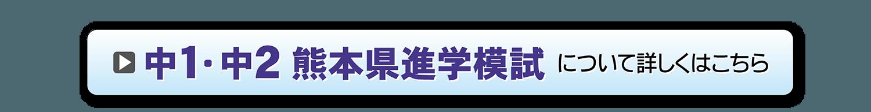 中1・中2『熊本県進学模試』-詳細