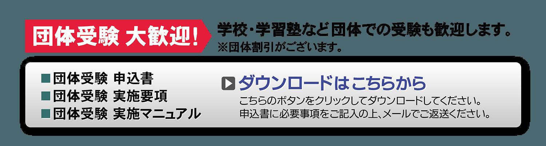中1~中3『熊本県進学模試』-団体受験