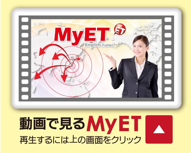 動画で見るMyET