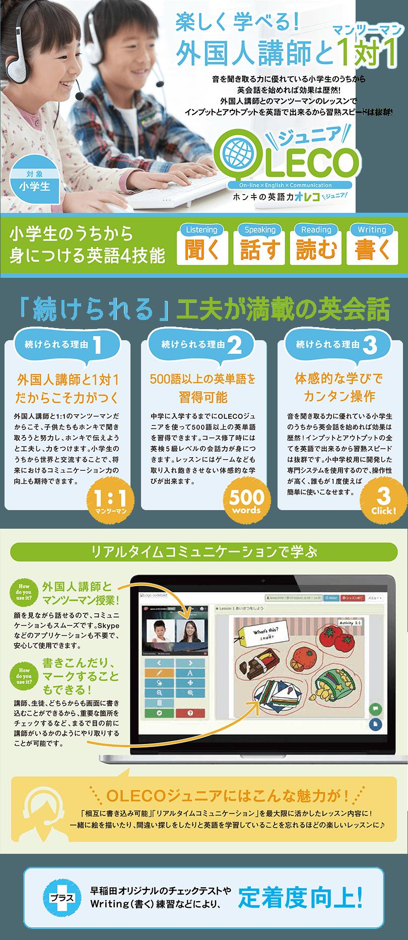 (小1~小6)オンライン英語学習『OLECO(オレコ)』