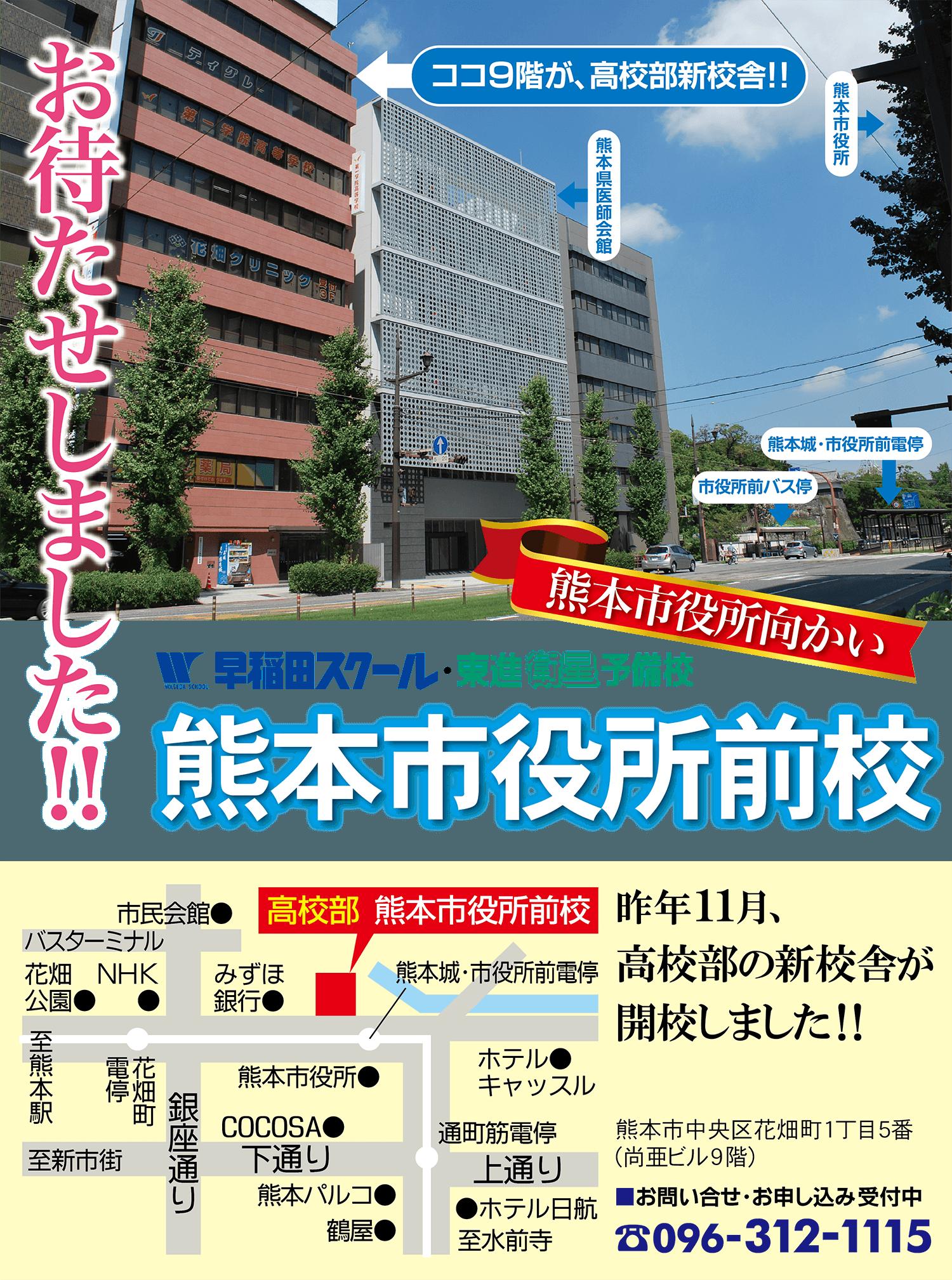 高校部『熊本市役所前校』開校!
