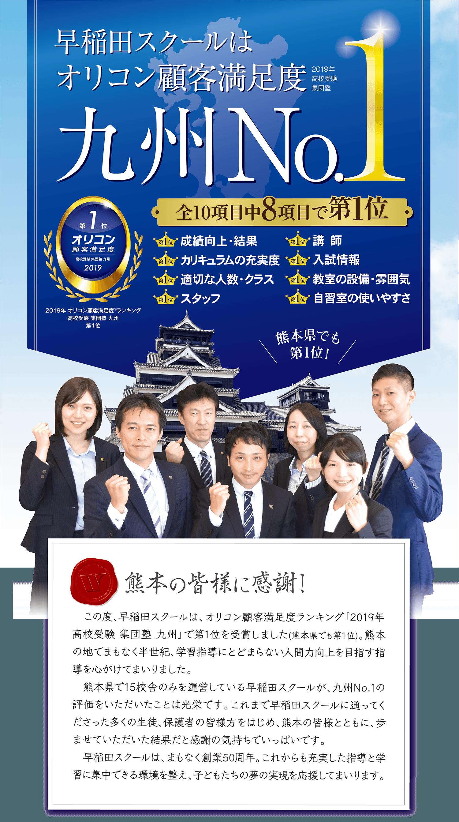 早稲田スクールは、2019年 オリコン顧客満足度調査 九州 第1位