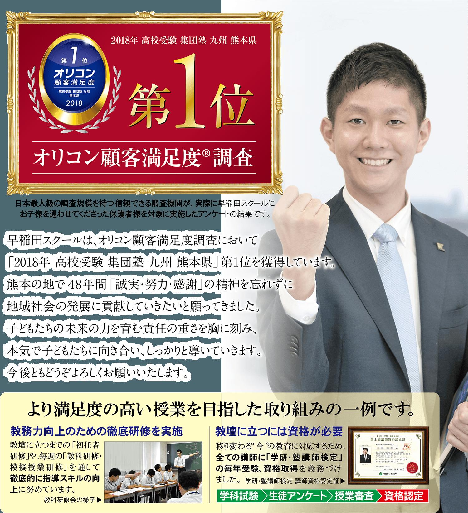 早稲田スクールは、オリコン顧客満足度調査 第1位
