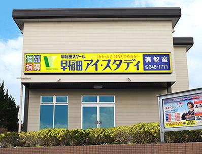 school_kusunoki_is_school