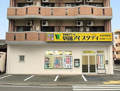 school_suizenji_is_school