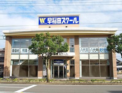school_yatsushiro_school
