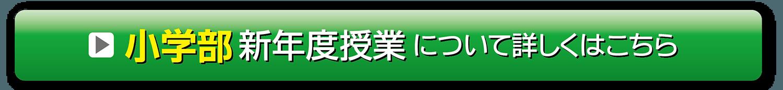2018新年度生_小学部