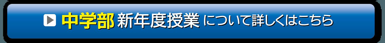 2018新年度生_中学部