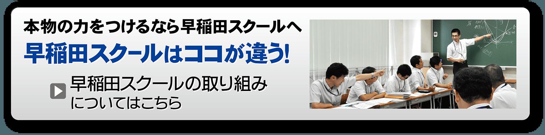 早稲田スクールの取り組み