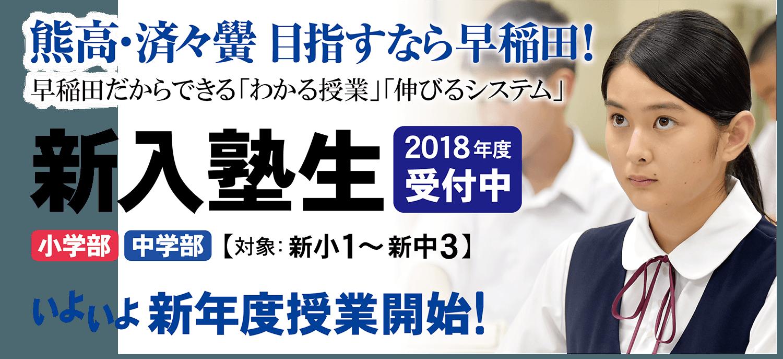 2018新年度生受付中