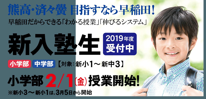 2019新年度生受付中