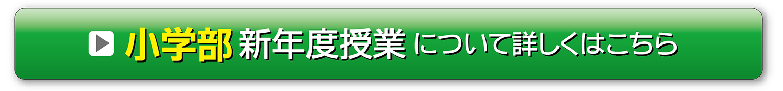 2019新年度生_小学部