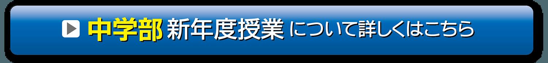 2019新年度生_中学部