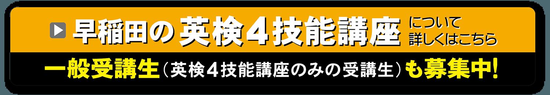 早稲田の英検4技能講座
