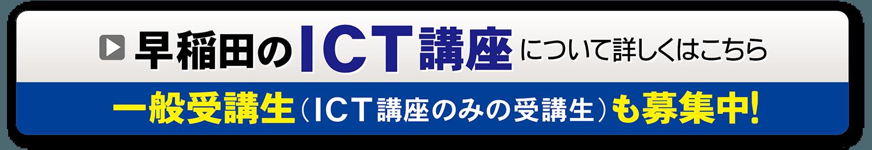 早稲田のICT講座