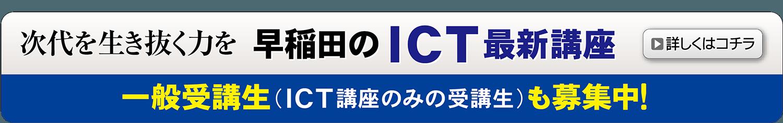 ICT最新講座について詳しくはこちら
