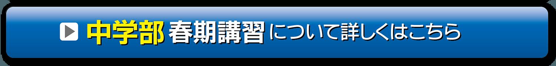 春期講習_中学部