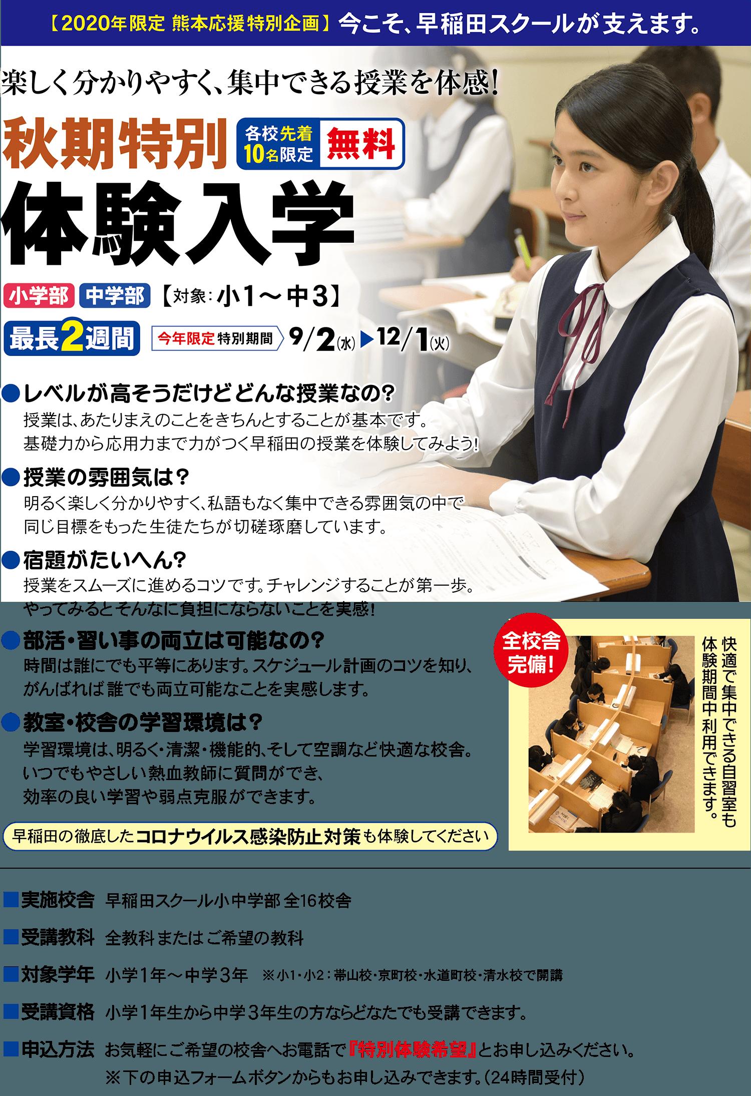 秋期特別体験入学