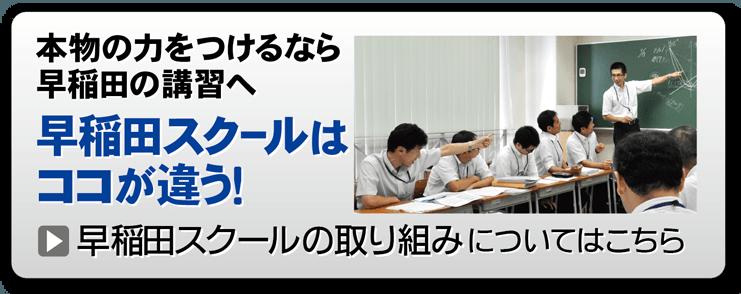 早稲田スクールはココが違う!