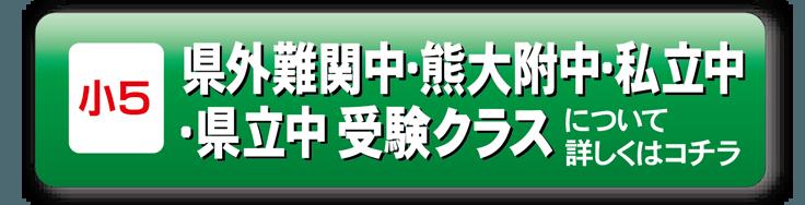 小5県外難関中・熊大附中・私立中・県立中受験クラス
