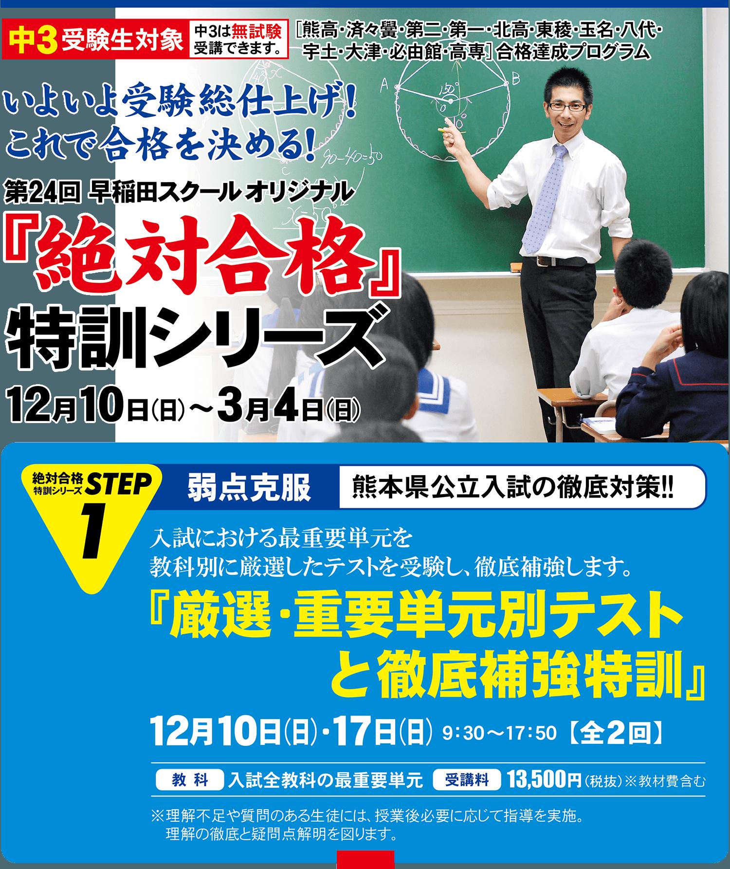 冬期講習 - 中3受験生『絶対合格特訓シリーズ』1