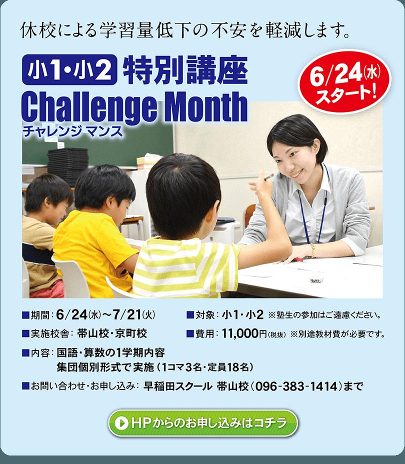 小1・小2特別講座 Challenge Month 申し込み